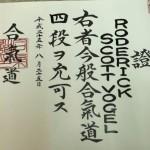 Aikido 4th Dan certificate